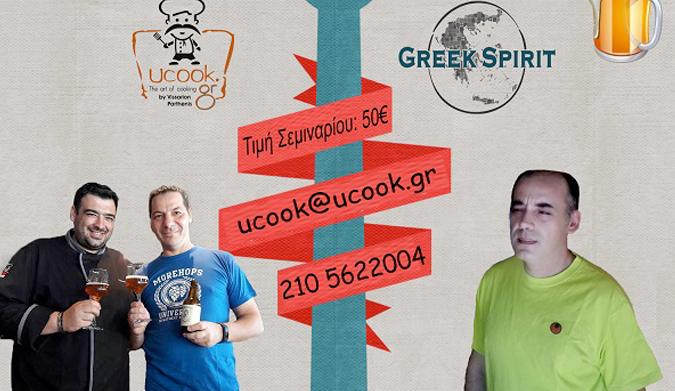 29 Ιουνίου: Λαχταριστά λουκάνικα & δροσερή μπύρα στο Greek Spirit