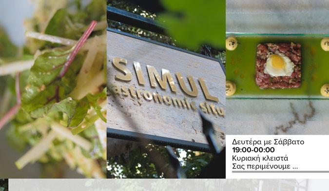 SIMUL gastronomic situ Summer Alert!