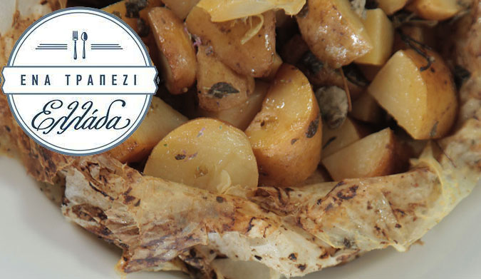 Πατάτες στη λαδόκολλα με Κρητικά βοτάνια & μουστάρδα