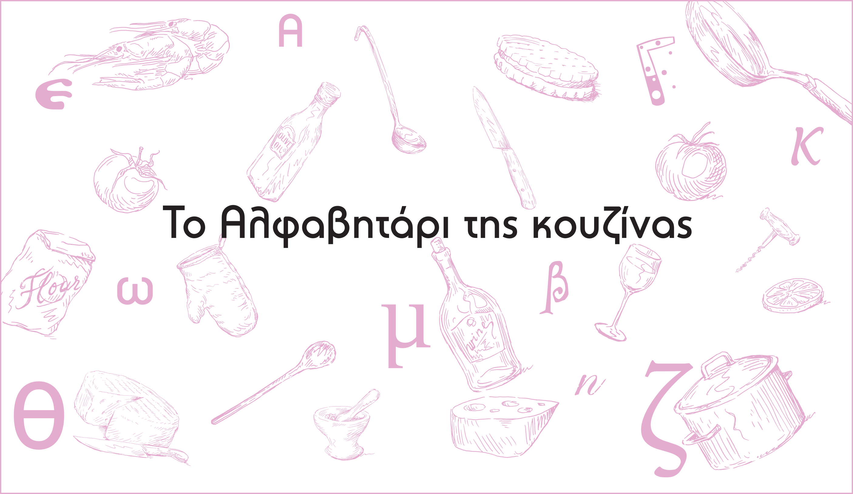 Το αλφαβητάρι της κουζίνας