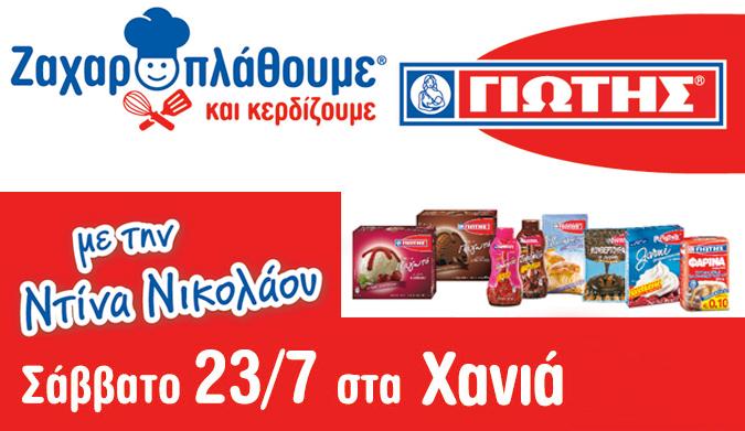 «Ζαχαροπλάθουμε και κερδίζουμε» με τη ΓΙΩΤΗΣ στα Super Market INKA