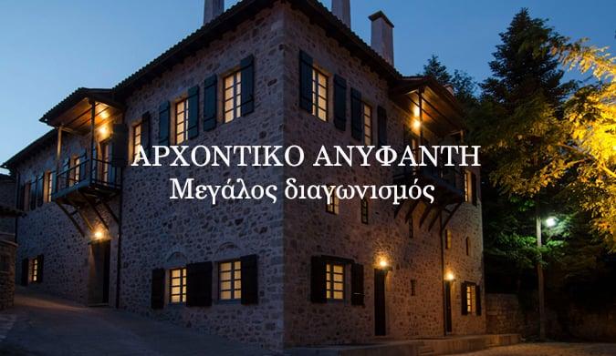 Μεγάλος διαγωνισμός από το Αρχοντικό Ανυφαντή και το dinanikolaou.gr