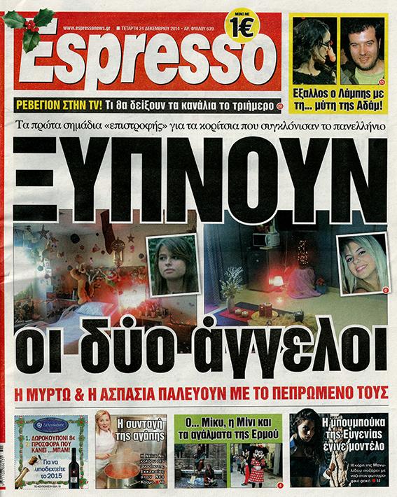 ESPRESSO | Δεκέμβριος 2014