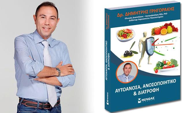 Βιβλίο: Δρ. Δημήτρης Γρηγοράκης – Αυτοάνοσα, Ανοσοποιητικό & Διατροφή