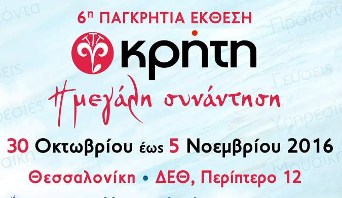 """Παρέλαση Κρητικών προϊόντων στη Δ.Ε.Θ. στη Θεσσαλονίκη από 30 Οκτωβρίου έως 5 Νοεμβρίου 2016 στην Παγκρήτια Έκθεση """"ΚΡΗΤΗ: Η Μεγάλη Συνάντηση"""""""