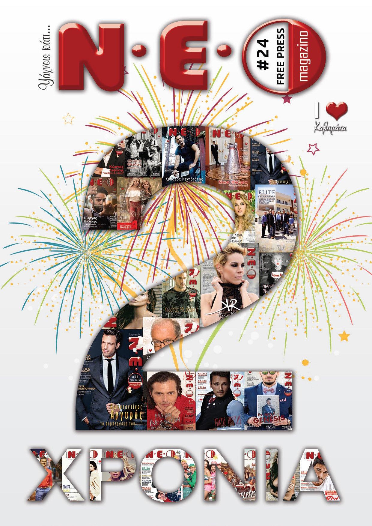 ΝΕΟ Magazino | Μάρτιος 2016