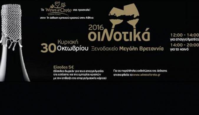 """Στο """"Food Mafia"""", το pre-event της 1ης έκθεσης κρητικού κρασιού στην Αθήνα!"""