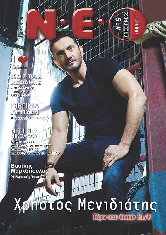 ΝΕΟ Magazino | Οκτώβριος 2015