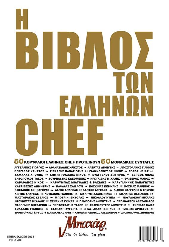 Η Βίβλος των Ελλήνων Chef | Μάρτιος 2014
