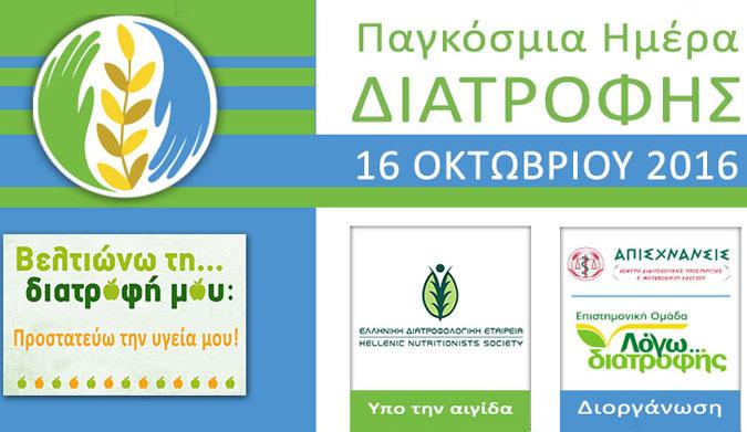 16 Oκτωβρίου: Εκδηλώσεις για την Παγκόσμια Ημέρα Διατροφής 2016