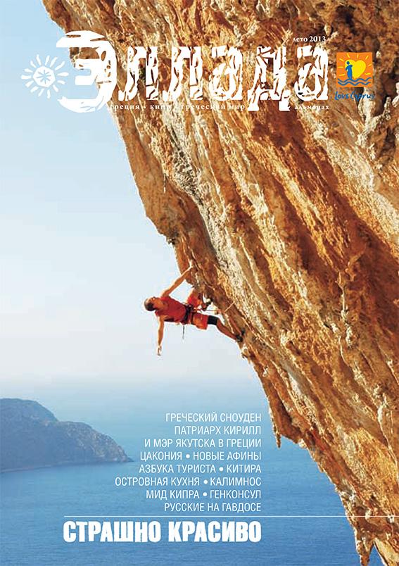 Ελλάδα | Τεύχος 28, 2013