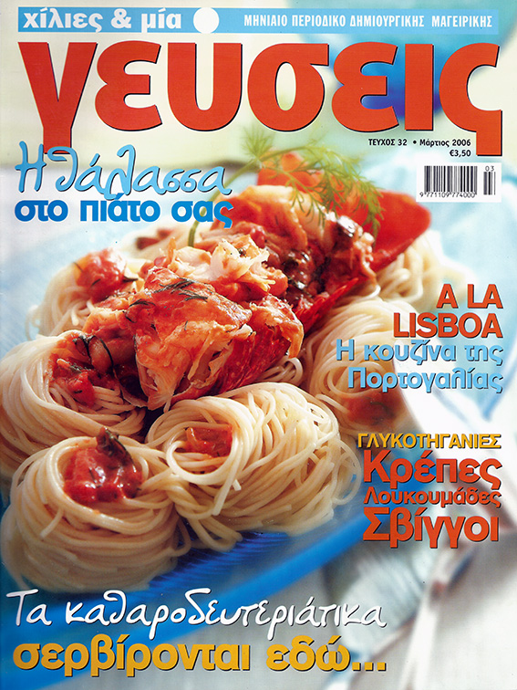 Γεύσεις | Μάρτιος 2006
