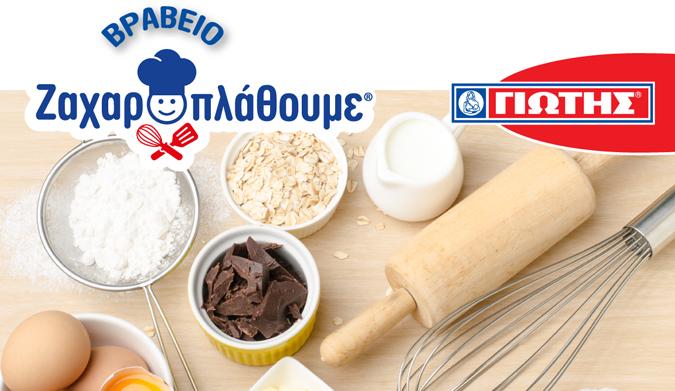 Ψηφίζουμε για την πιο «γλυκιά» συνταγή της ΓΙΩΤΗΣ