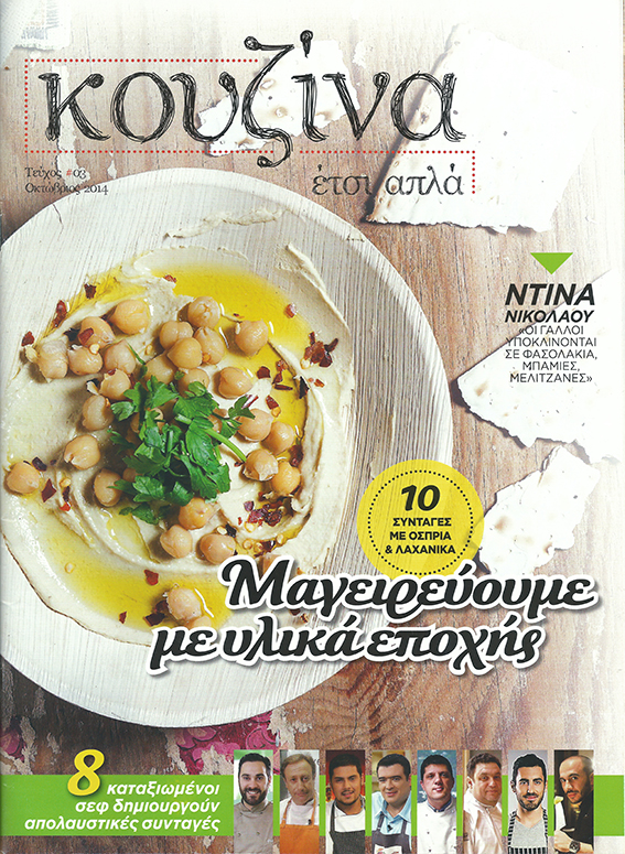 Κουζίνα Έτσι Απλά | Οκτώβριος 2014