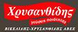 xrisanthidis-logon