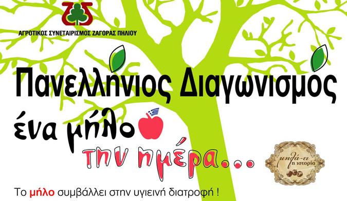 Πανελλήνιος Μαθητικός Διαγωνισμός από τον Αγροτικό Συνεταιρισμό Ζαγοράς