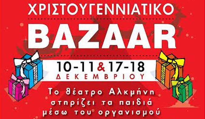 BAZAAR στο θέατρο Αλκμήνη για καλό σκοπό