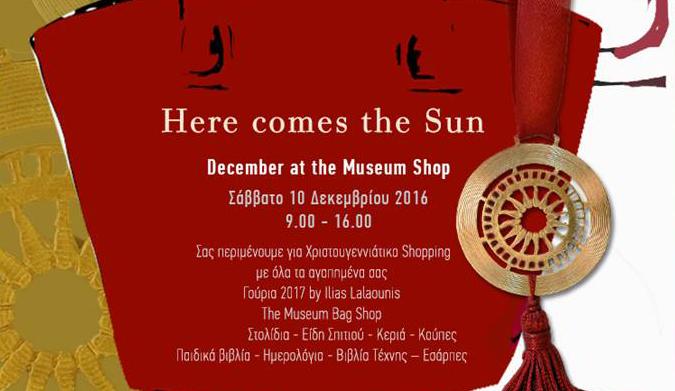 10 Δεκεμβρίου: Ilias Lalaounis Jewelry Museum