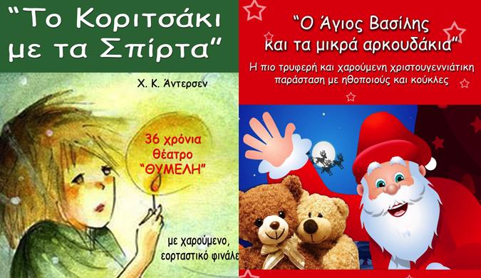 Χριστούγεννα στο θέατρο ΘΥΜΕΛΗ
