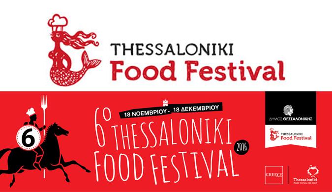 6o Thessaloniki Food Festival – Ντίνα Νικολάου: Η γαλλική επιρροή στα γλυκά της Θεσσαλονίκης