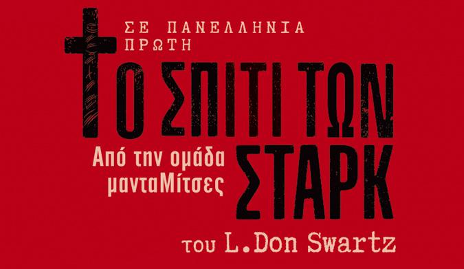 Τo σπίτι των Σταρκ του L.Don Swartz