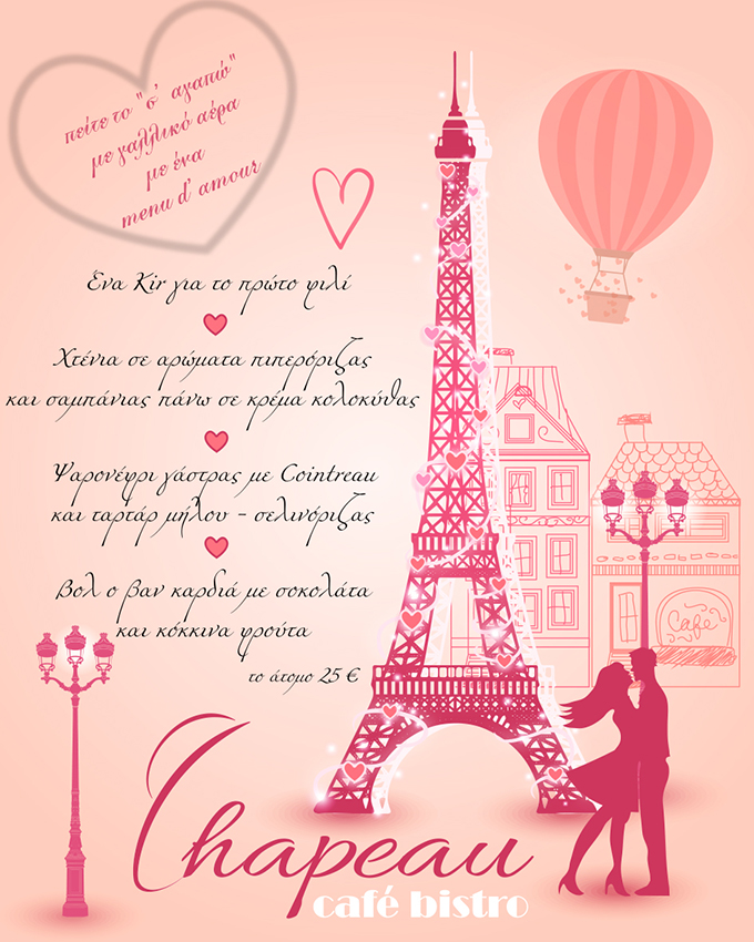 Valentine 17