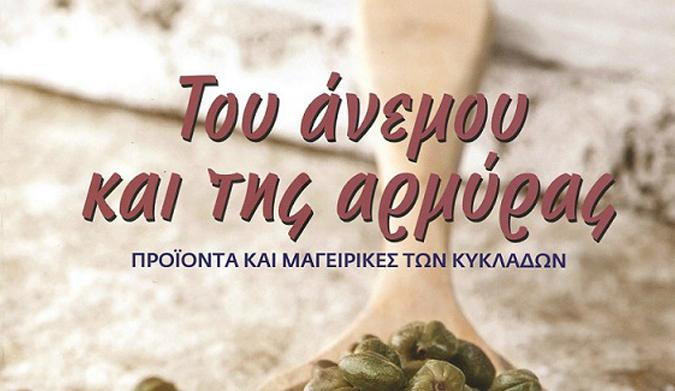 «Του άνεμου και της αρμύρας» – Tο νέο βιβλίο του δικτύου Aegean Cuisine