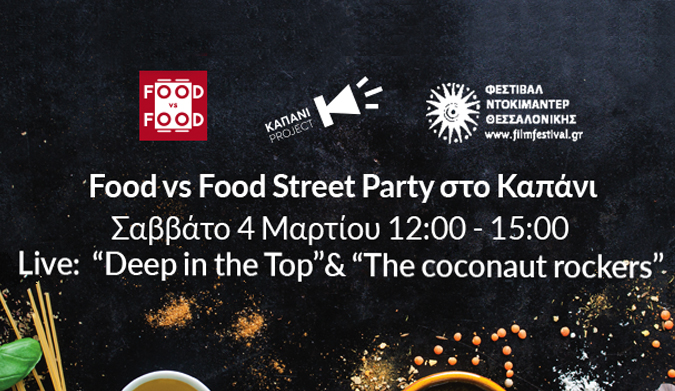 To Kapani Project πάει… φεστιβάλ ντοκιμαντέρ!