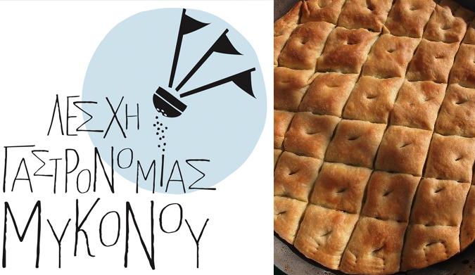 Πίτες, μια αναφορά στην Μυκονιάτικη Παράδοση