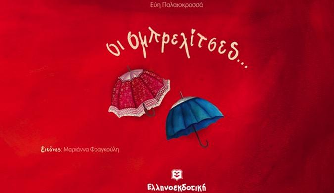 Γιορτάστε την ημέρα των Ερωτευμένων με ένα βιβλίο… Οι Ομπρελίτσες.
