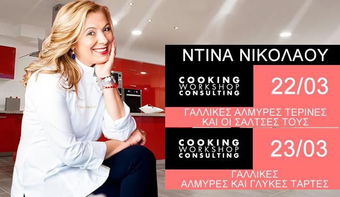 22 & 23 Mαρτίου: Η Ντίνα Νικολάου παραδίδει μαθήματα για chef, μάγειρες και επαγγελματίες στο Cooking Workshop Consulting