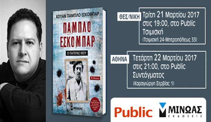 Ο γιος & βιογράφος του Πάμπλο Εσκομπάρ στην Ελλάδα