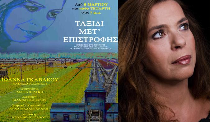 Πρεμιέρα την Ημέρα της Γυναίκας 8 Μαρτίου με δώρο 1+1 εισιτήριο στο θέατρο Αλκμήνη στις 19:00