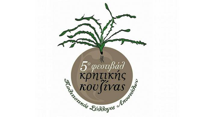 Mεγάλη επιτυχία στο 5ο Φεστιβάλ Κρητικής Κουζίνας