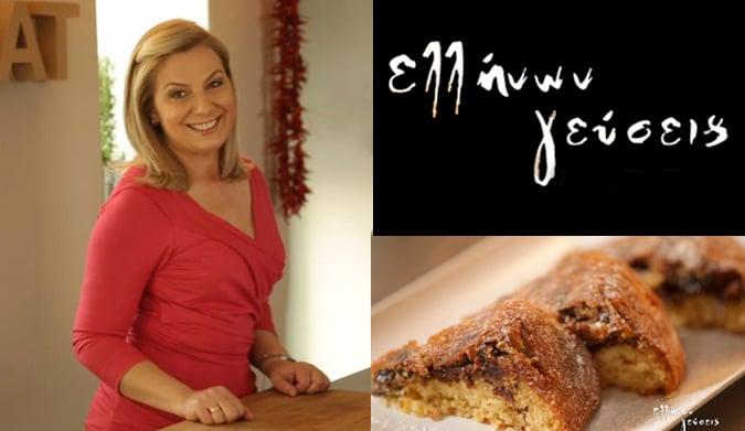 Κέικ με δαμάσκηνα και κρούστα κανέλας-σοκολάτας