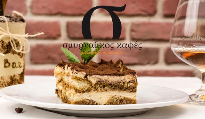 25 Απριλίου: Moσχομύρισε Σμυρναίικος ΔΡΑΚΟΥΛΗ… Ο ελληνικός καφές γίνεται ο πρωταγωνιστής της γεύσης