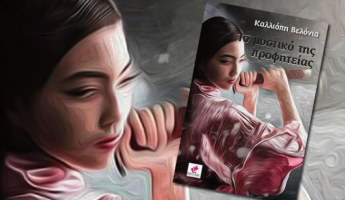 23 Απριλίου: Βιβλιοπαρουσίαση – Καλλιόπη Βελόνια, Το μυστικό της προφητείας