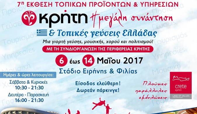 """6-14 Μαΐου: """"ΚΡΗΤΗ: Η Μεγάλη Συνάντηση & Τοπικές Γεύσεις Ελλάδας"""""""