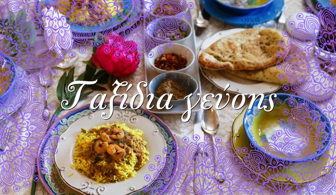 Ταξίδια γεύσης: Ετοιμάζοντας ινδικό γεύμα για φίλους, στο σπίτι μου!
