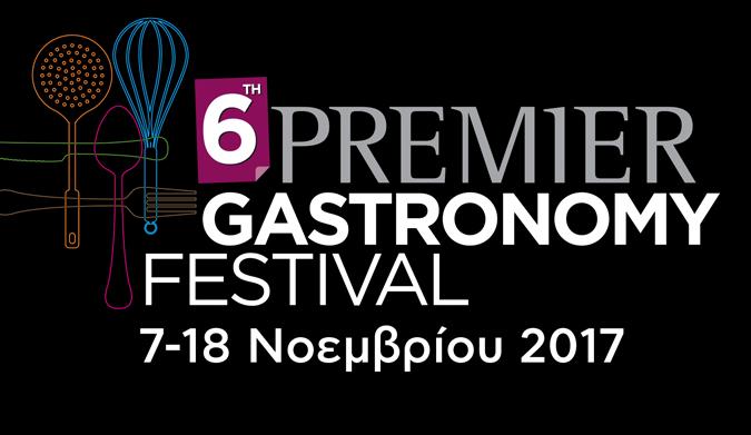 7-18 Νοεμβρίου 2017: «6ο Premier Gastronomy Festival»