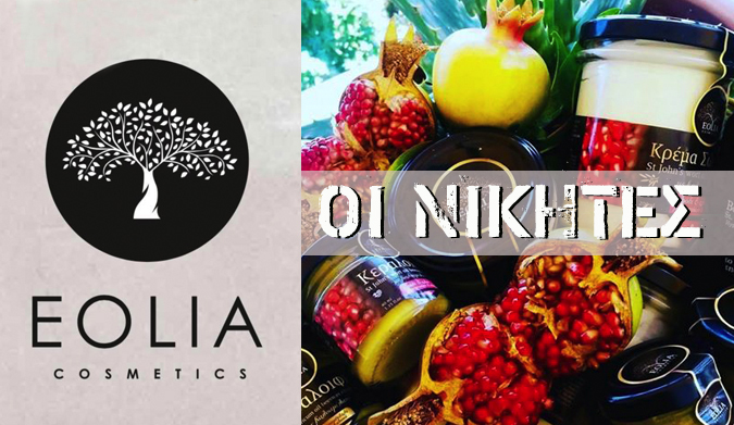 Oι 3 τυχεροί που κερδίζουν προϊόντα ομορφιάς από τη «Sparta Goods»