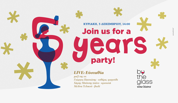 5 years By the glass party