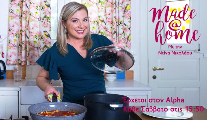 Made@Home… Ξεκινάμε τα τηλεοπτικά μαγειρέματα στον Alpha