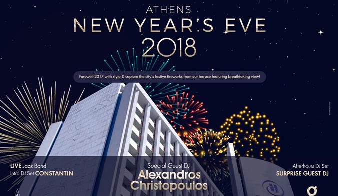 Το Hilton Αθηνών σάς βάζει στο κλίμα των εορτών
