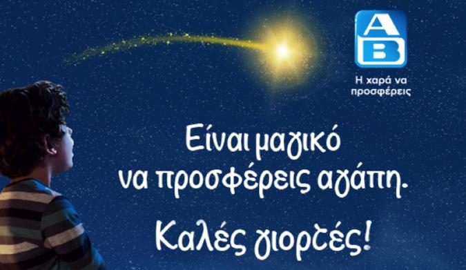 AB Βασιλόπουλος… Γιατί είναι μαγικό να προσφέρεις αγάπη!
