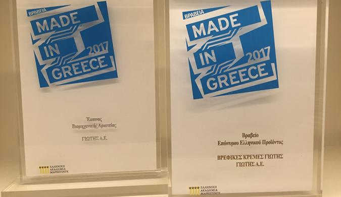 ΓΙΩΤΗΣ: Διπλή διάκριση στα βραβεία «Made in Greece 2017»
