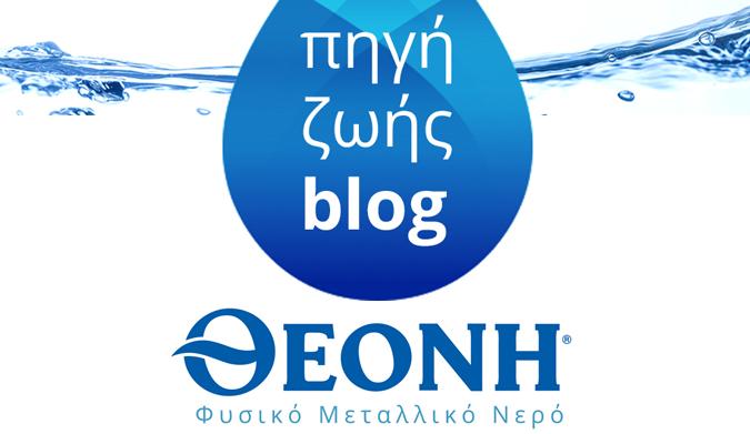 Στον αέρα το νέο blog για το ΘΕΟΝΗ Φυσικό Μεταλλικό Νερό