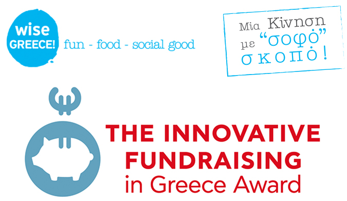 Στη Wise Greece το Innovative Fundraising Award!