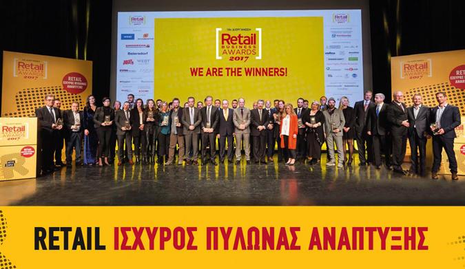 Τρία βραβεία για την ΑΒ Βασιλόπουλος στα RETAIL BUSINESS AWARDS 2017