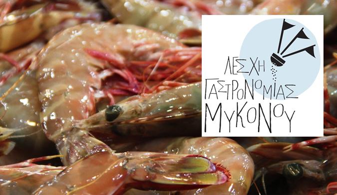 Γαρίδες, ένα εκλεκτό θαλασσινό, στη Λέσχη Γαστρονομίας Μυκόνου